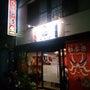 カブキパパの店