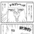 折り紙+大川トークシ…