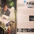 オシャレ二輪雑誌 モ…