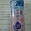 当選「日本酒のたっぷ…