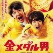 映画「金メダル男」