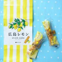 広島レモン スティッ…
