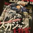 Japonica B…