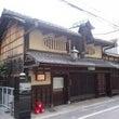 喜びと波瀾の京都生活…