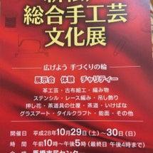 新松戸総合手工芸文化…