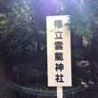 神社100参り。第6…