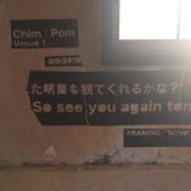 Chim↑Pom「ま…