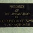 ザンビア大使館にいっ…