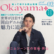 岡山県広報誌の表紙を…
