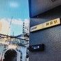 渋谷区探訪 ?