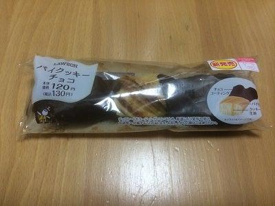 ローソン 「パイクッキーチョコ」
