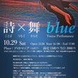 詩×舞 blue 満…