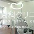 いごこちのよい歯医者…