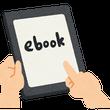 電子書籍使ってますか…