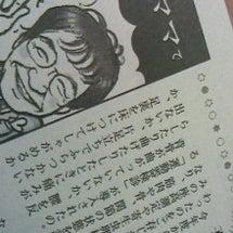 今日発売の週刊文春