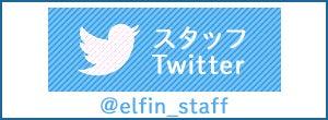elfin'スタッフTwitter
