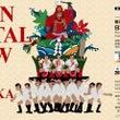 「日本デンタルショー…