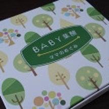 * BABY葉酸~マ…