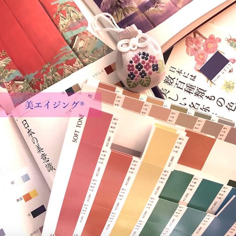 和の伝統色・色彩心理カウンセラー桜井まどか