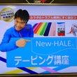 【新宿東口ビックロ店…