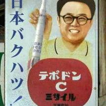 北朝鮮のミサイル、発…