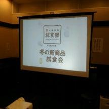 丸亀製麺試食会!