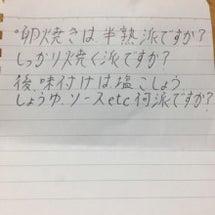 質問回答ドーーン!S…