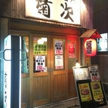 魚がし酒場 菊次