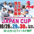 JAPAN CUP(…