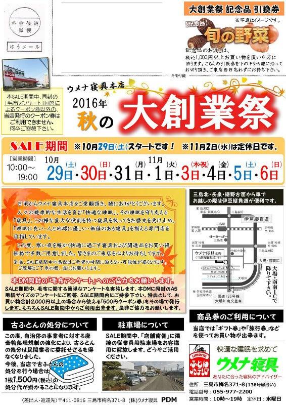 2016秋の大創業祭1