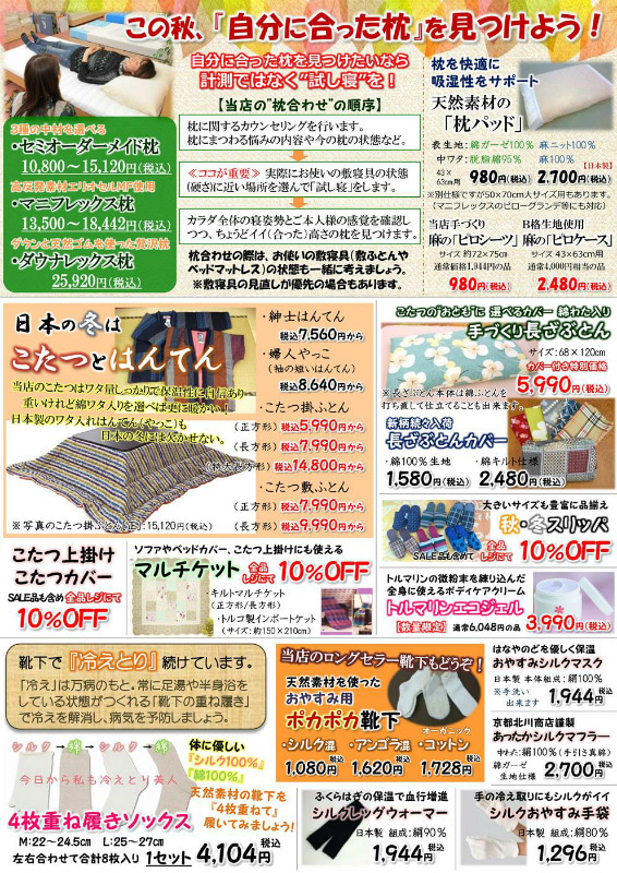 2016秋の大創業祭3