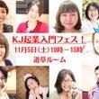 11/5(土)は道草…