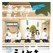ミノヤキセンパイ ×…