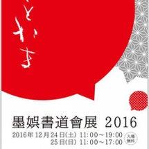 墨娯書道会展2016…