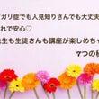 【無料メール講座配信…