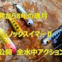 ■ ボトムノックスイ…