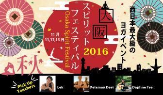 2016ヨガスペシャルゲスト