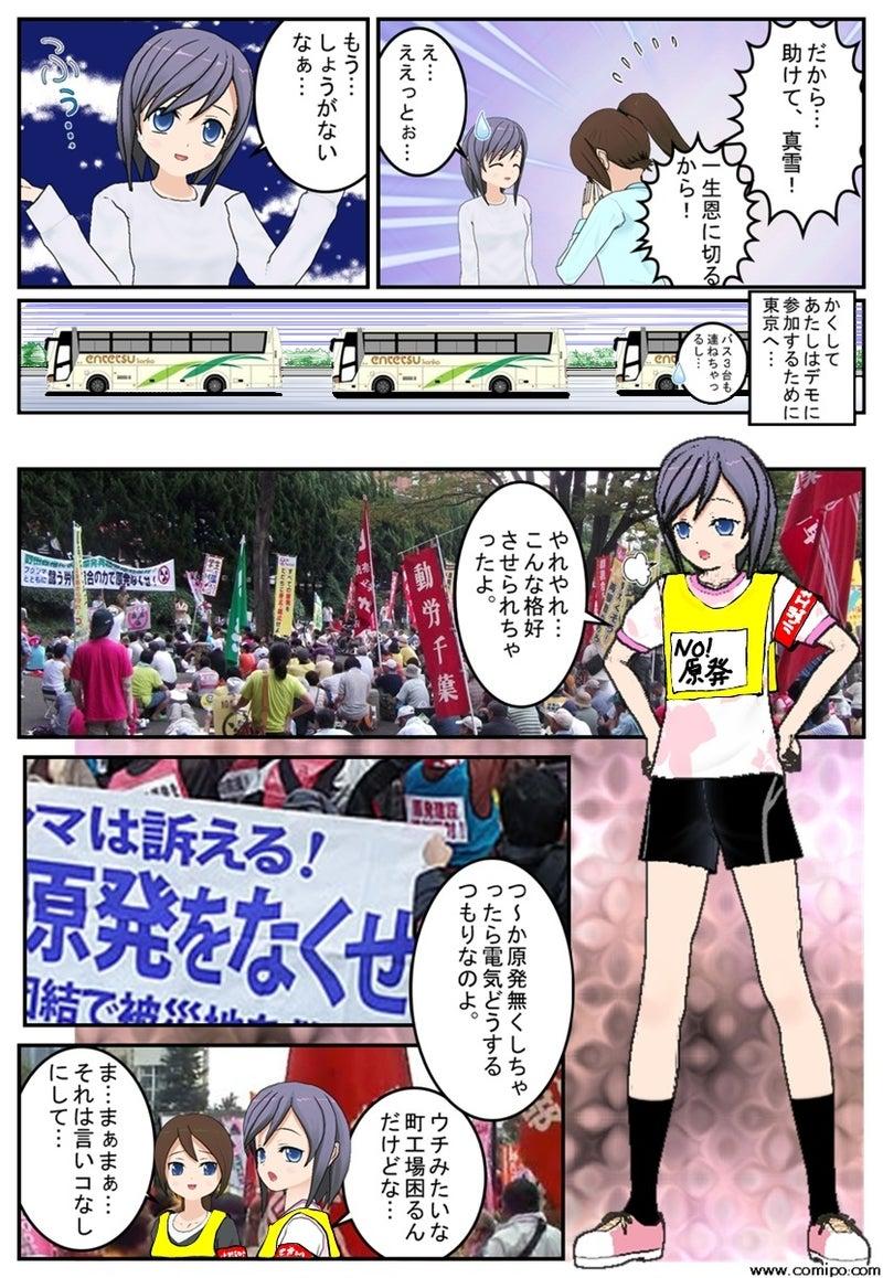 沖縄左翼デモ2