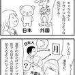日本のと海外の折り紙…