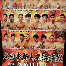 東日本新人王発表会