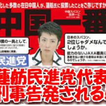 民進党の蓮舫、東京地…