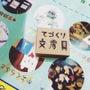 本日より「京都・てづ…