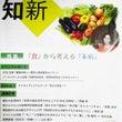 温故知新vol.27