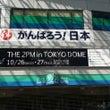 東京ドーム2days…