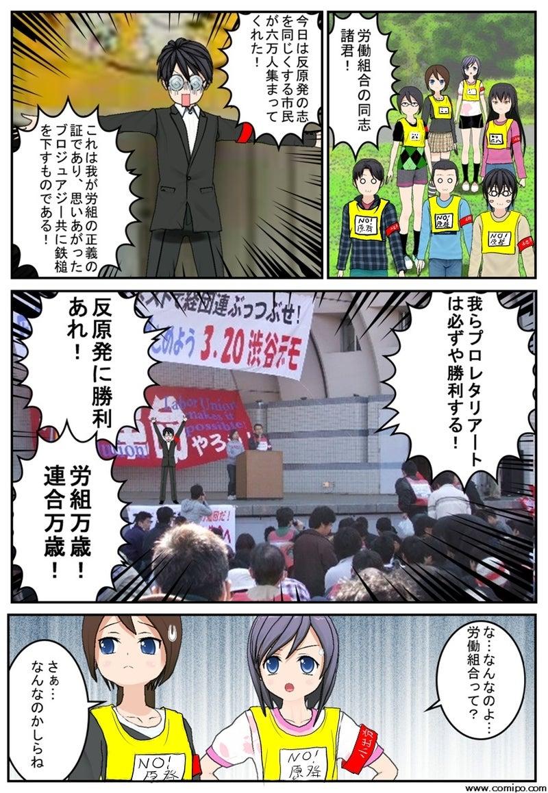 沖縄左翼デモ6