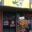 横浜和田町店OPEN…