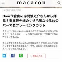 『macaron(マ…