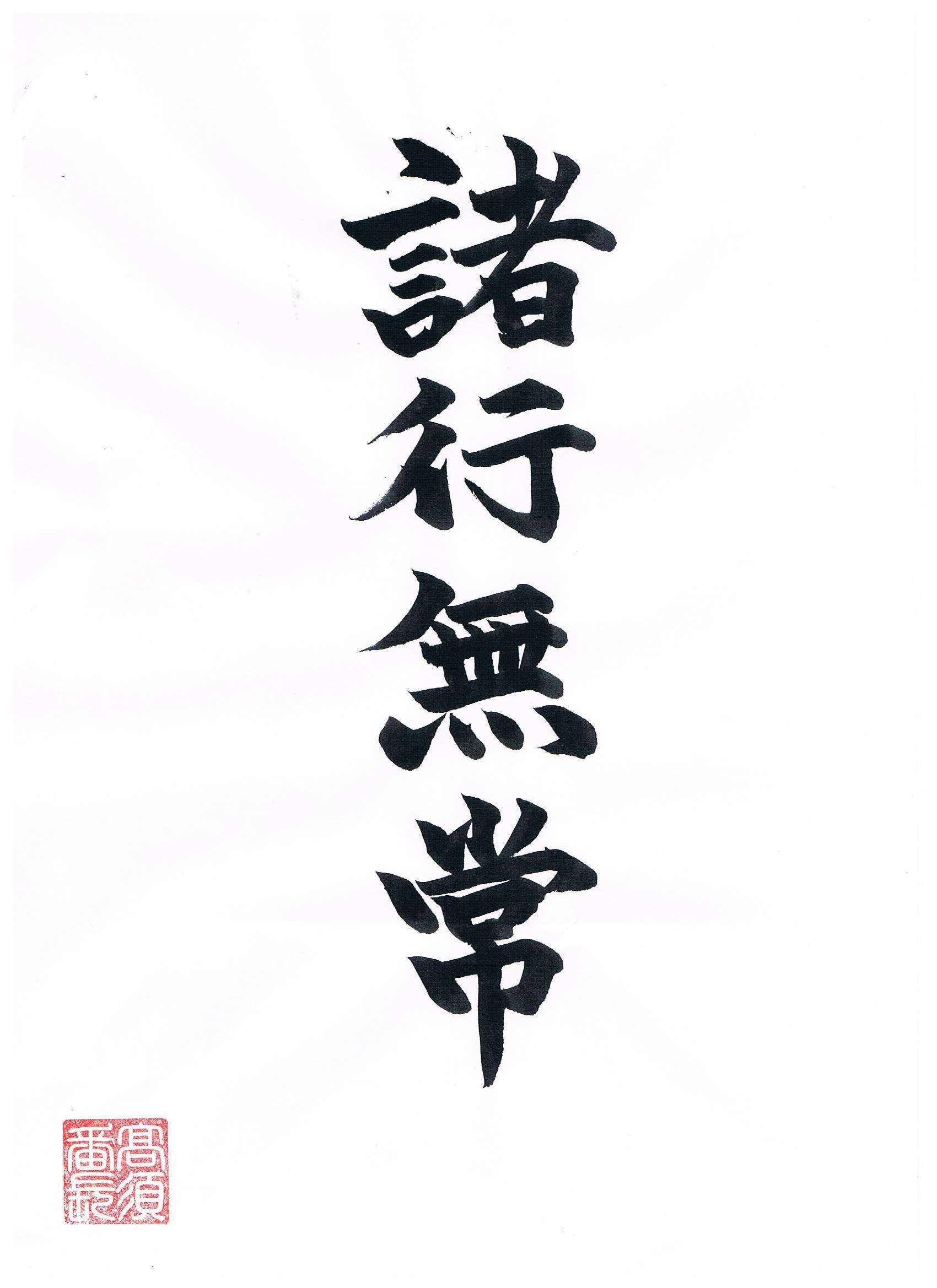 今日の漢字リクエスト2016-127 ...
