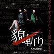 """""""映画『貌斬り』(細…"""