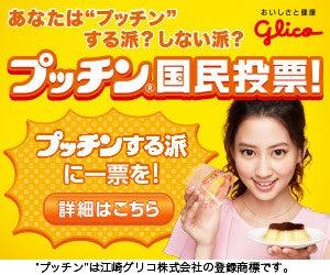 【江崎グリコ】プッチンプリン